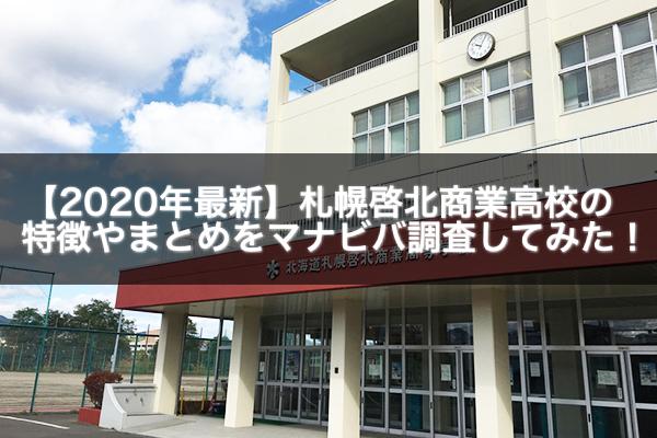【2020年最新】札幌啓北商業高校の特徴やまとめをマナビバ調査してみた!