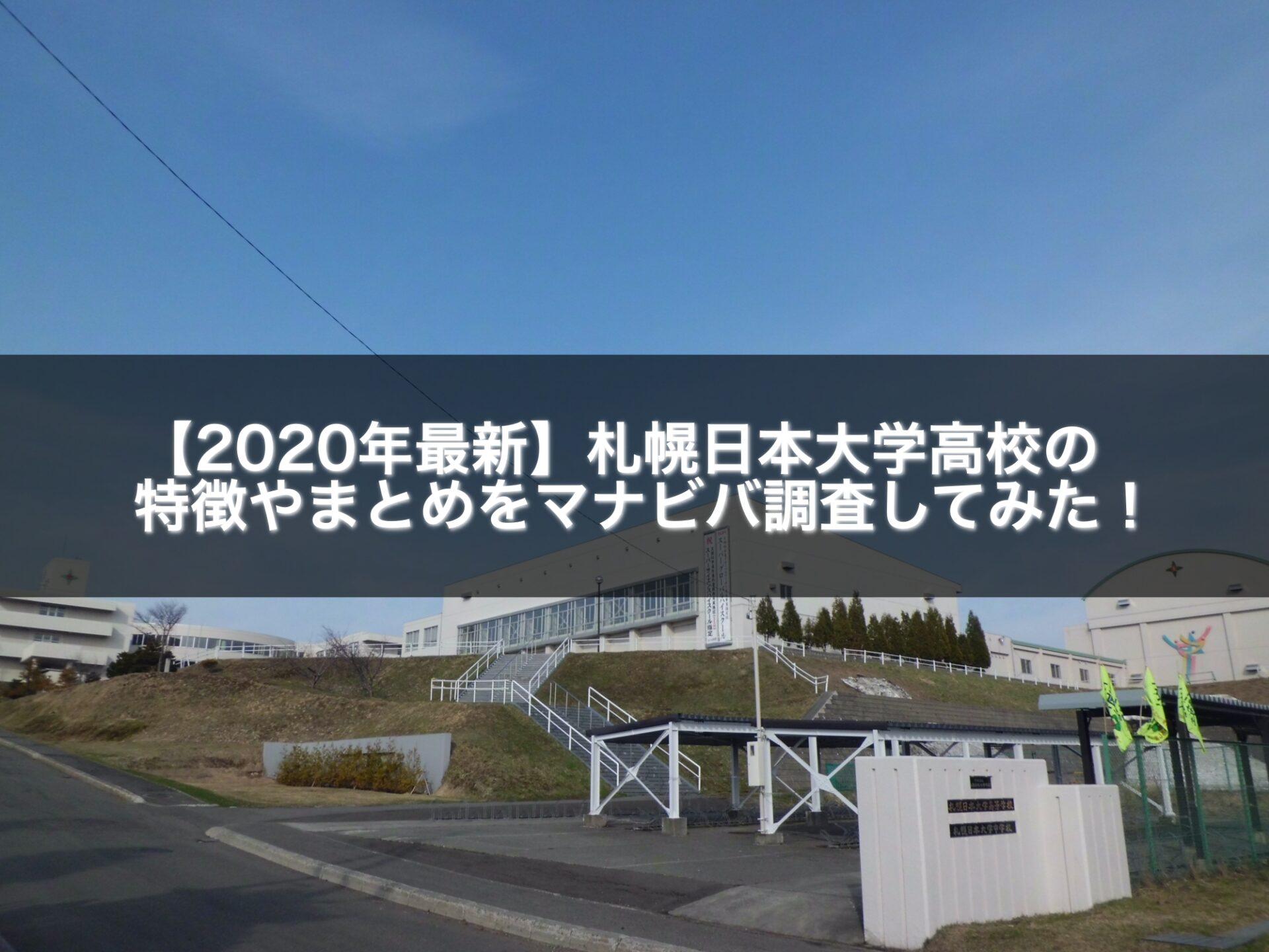 【2020年最新】札幌日本大学高校の特徴やまとめをマナビバ調査してみた!