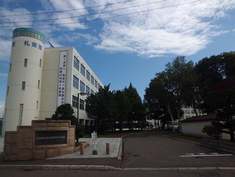 札幌東商業高等学校