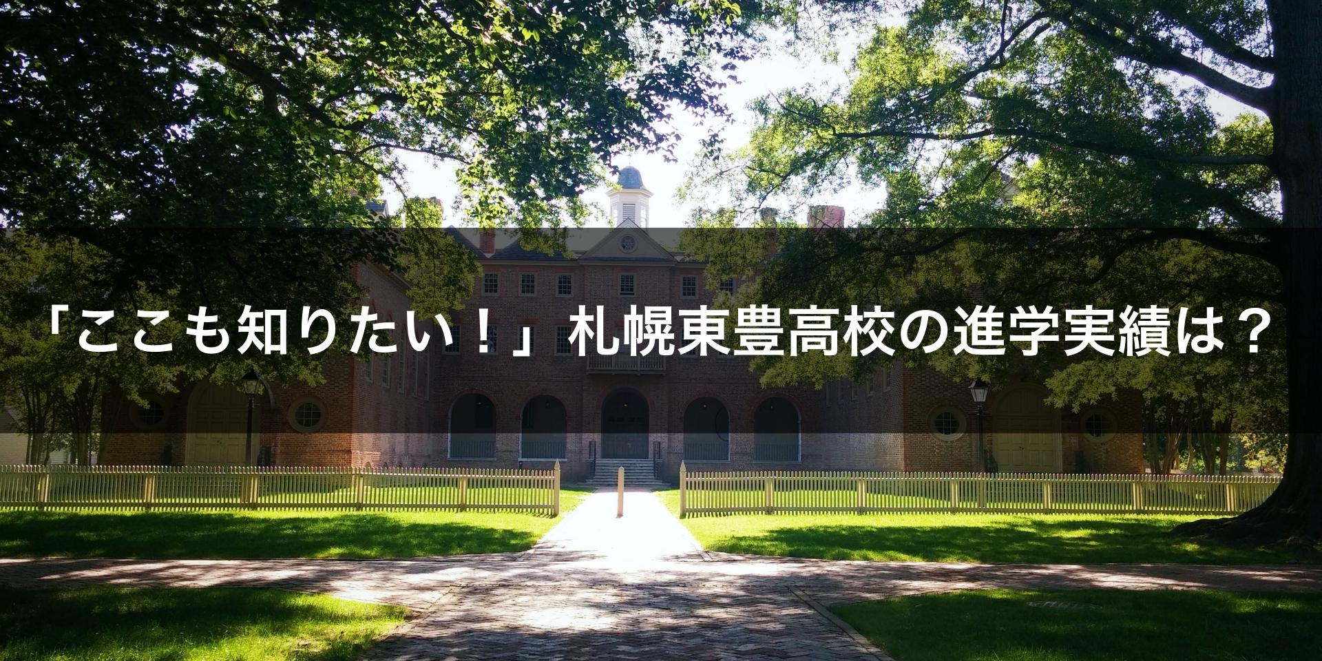 札幌東豊高校の進学実績は?