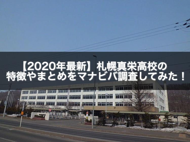 【2020年最新】札幌真栄高校の特徴やまとめをマナビバ調査してみた!