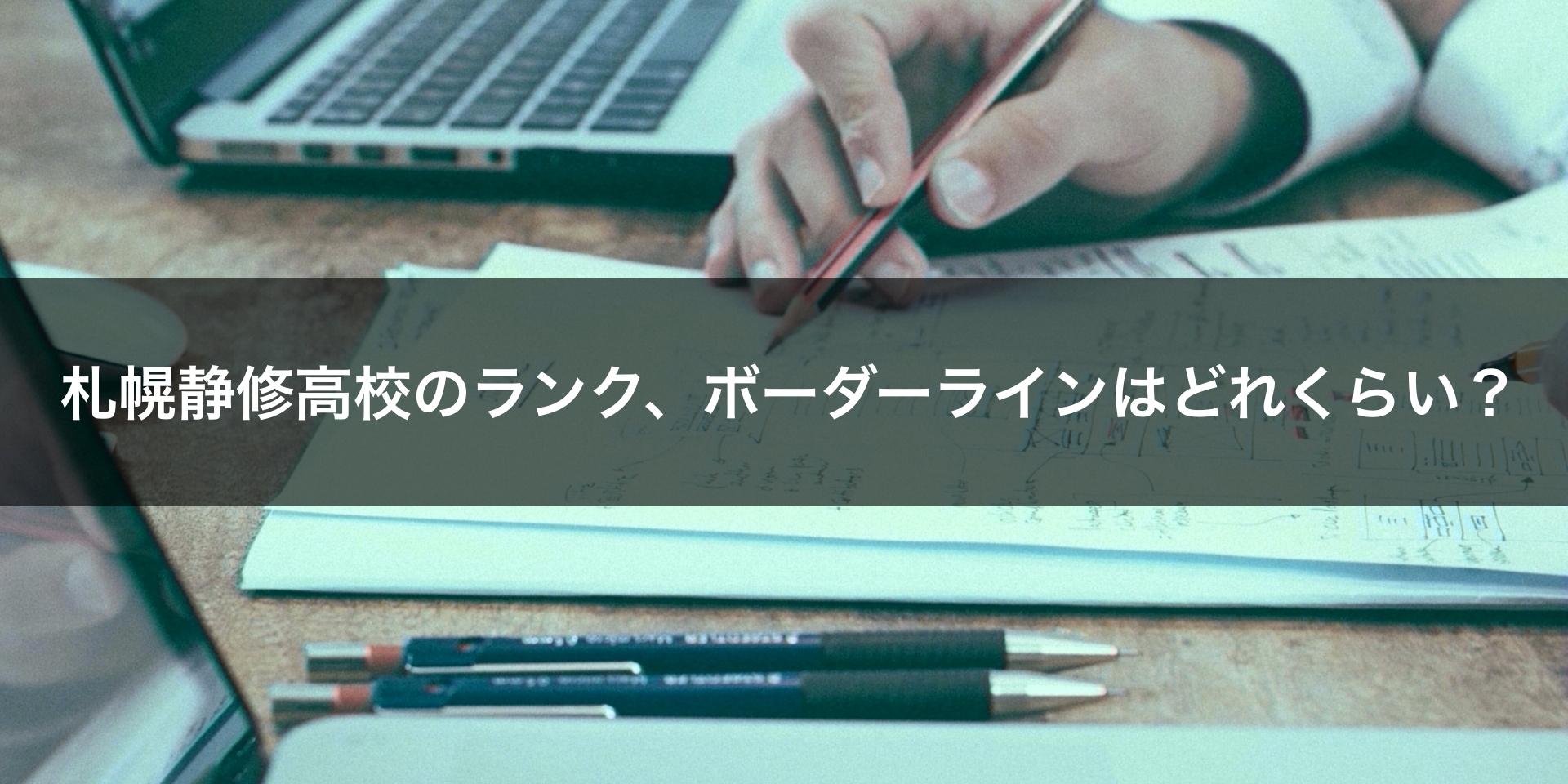 札幌静修高校のランク、ボーダーラインはどれくらい?