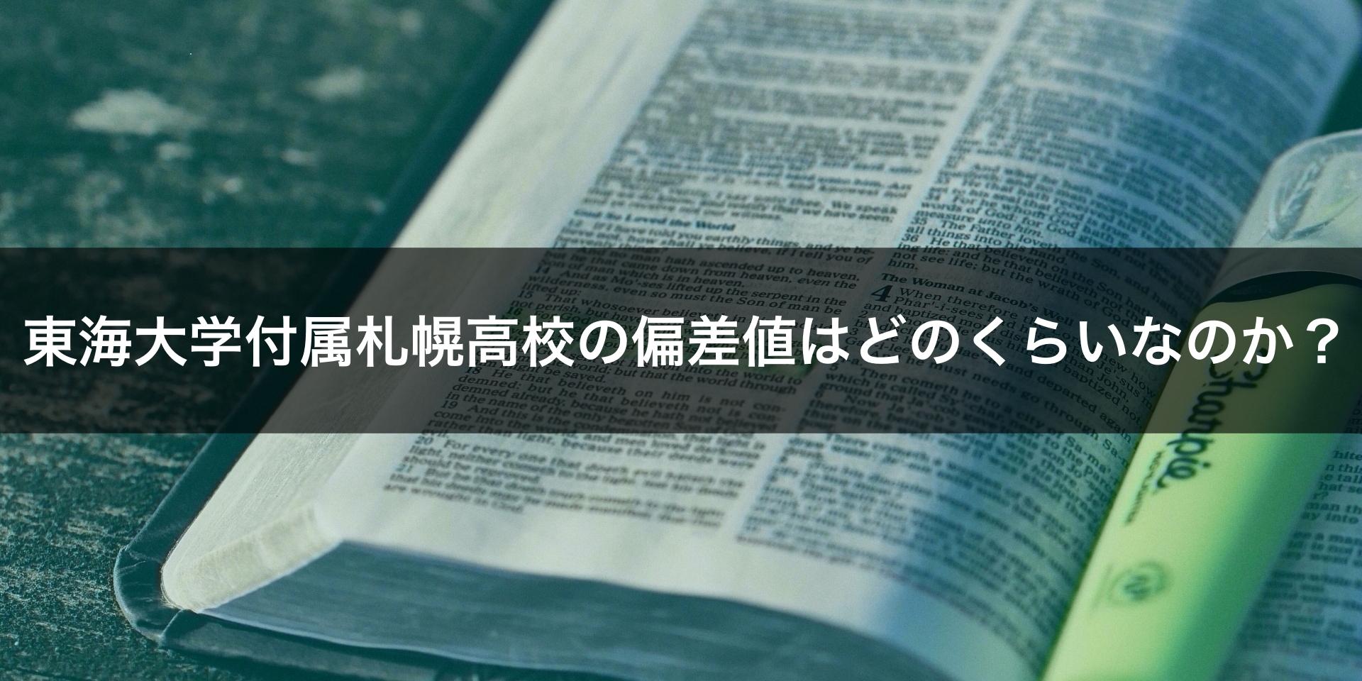 東海大学付属札幌の偏差値はどのくらいなのか?