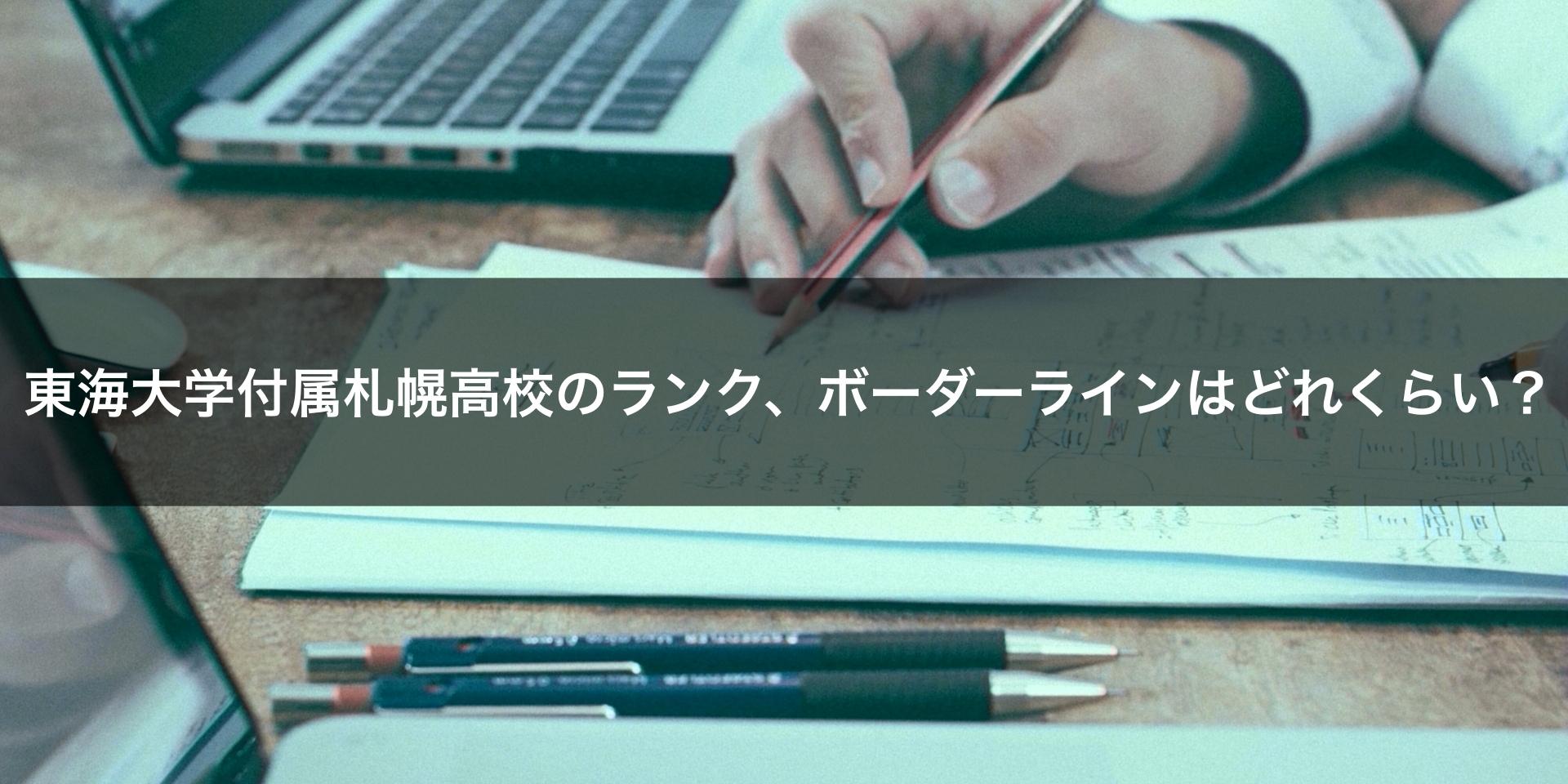 東海大学付属札幌高校のランク、ボーダーラインはどれくらい?
