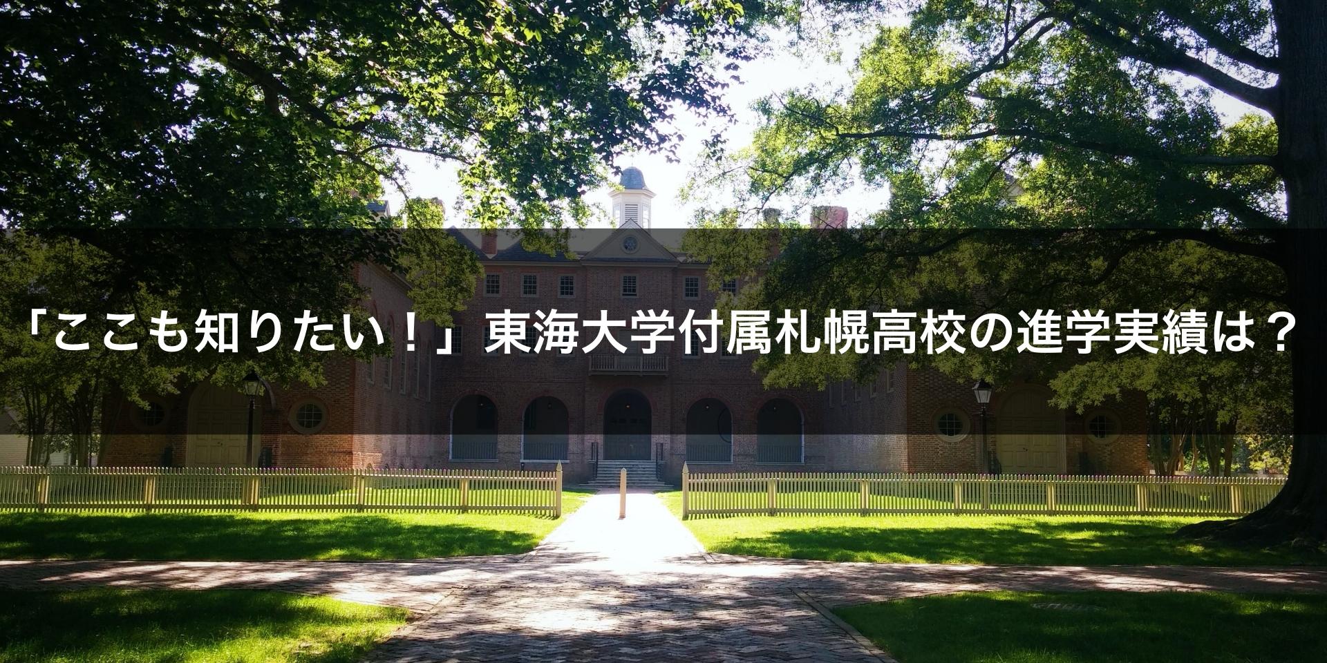 東海大学付属札幌高校の進学実績は?
