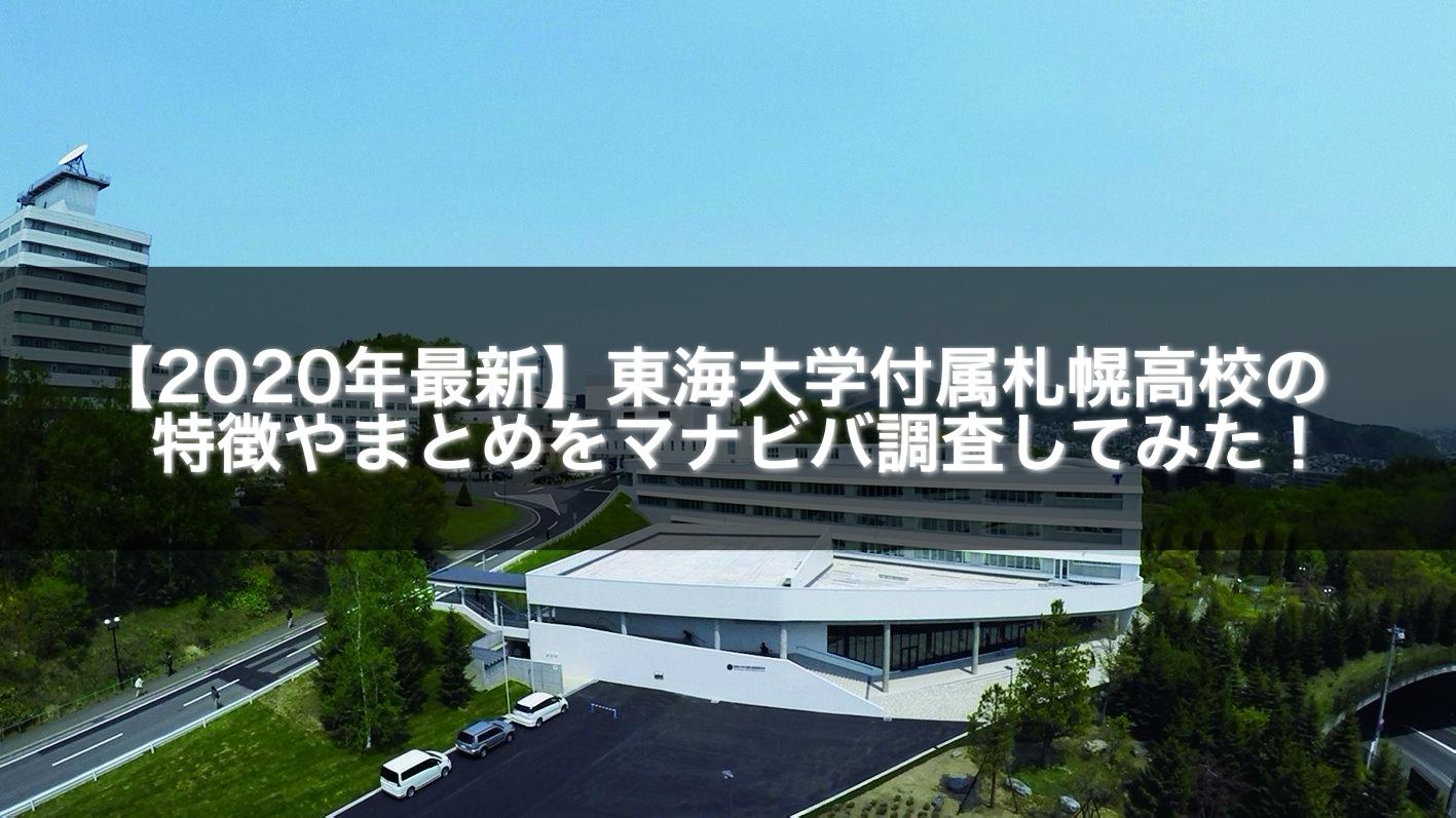 【2020年最新】東海大学付属札幌高校の特徴やまとめをマナビバ調査してみた!