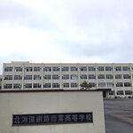 釧路商業高等学校
