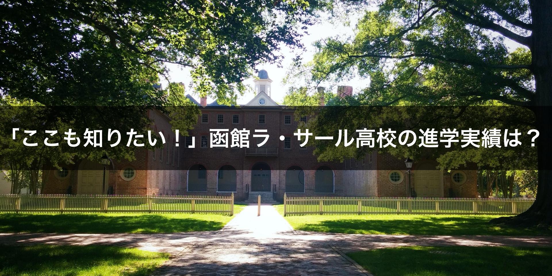 「ここも知りたい!」函館ラ・サール高校の進学実績は?