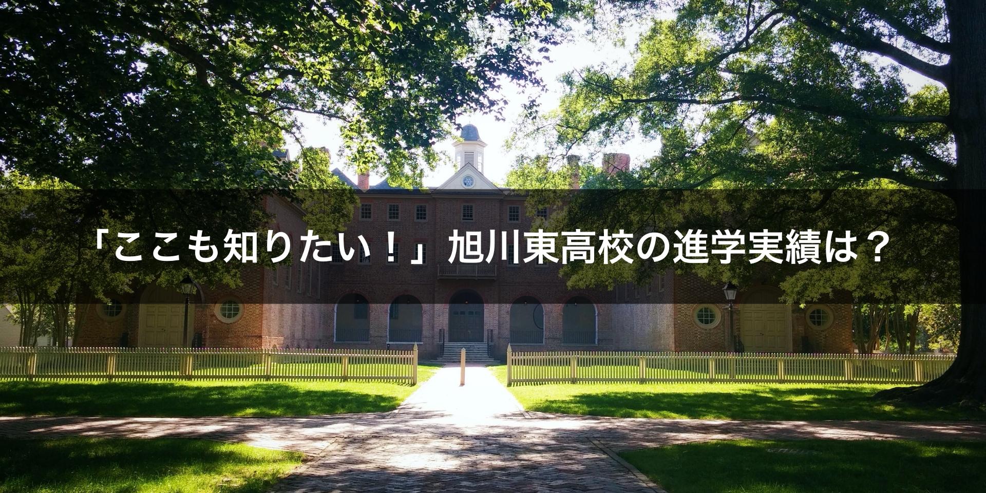 「ここも知りたい!」旭川東高校の進学実績は?