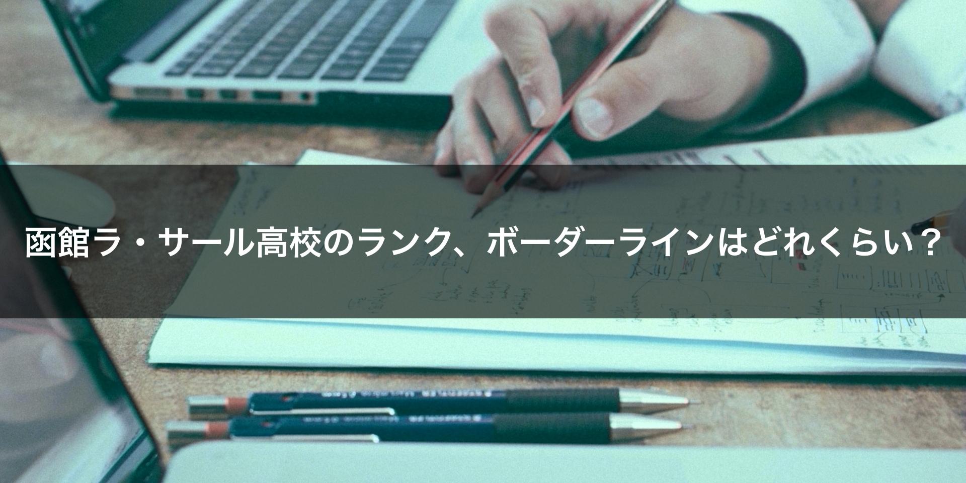 函館ラ・サール高校のランク、ボーダーラインはどれくらい?