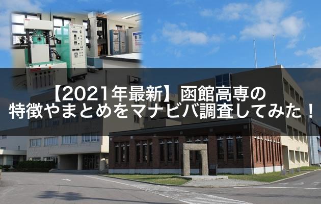 【2021年最新】函館高専の特徴やまとめをマナビバ調査してみた!