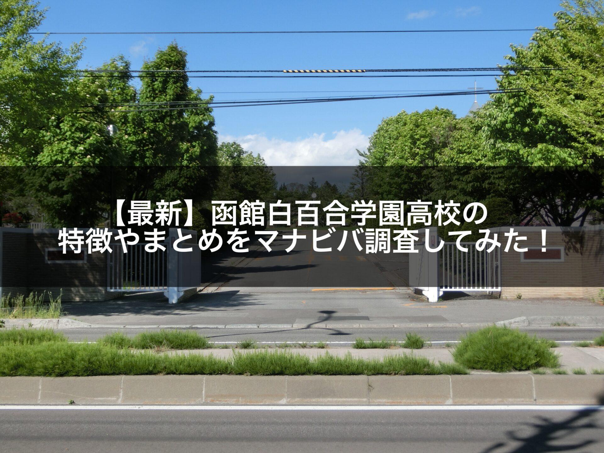 【2021年最新】函館白百合学園高校の特徴やまとめをマナビバ調査してみた!