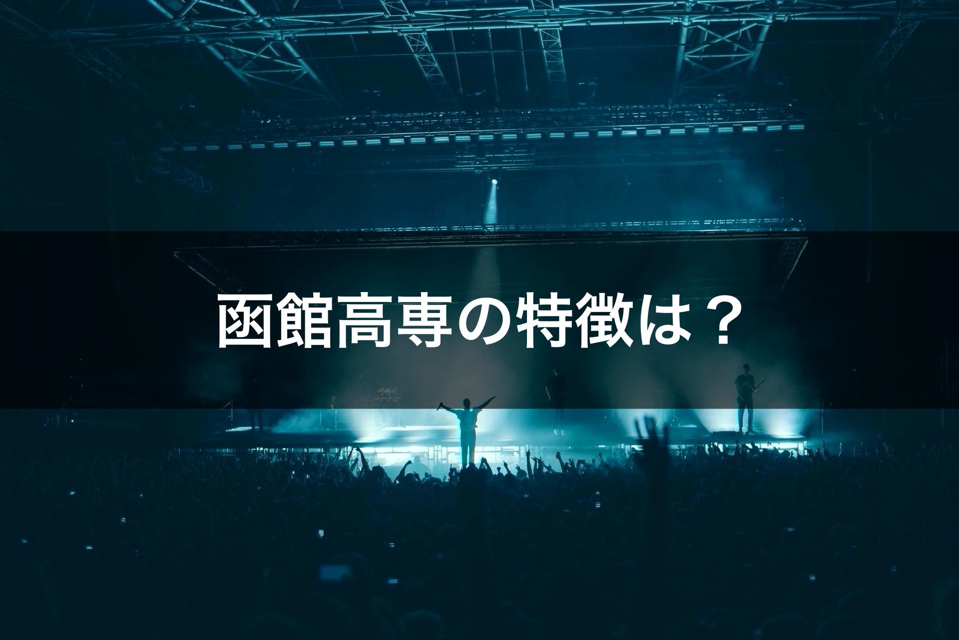 函館高専の特徴は?