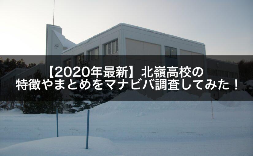 【2020年最新】北嶺高校の特徴やまとめをマナビバ調査してみた!