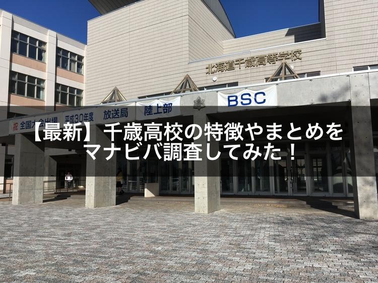 【2021年最新】北広島西の特徴やまとめをマナビバ調査してみた!