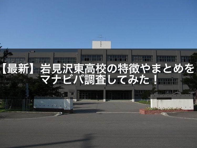 【2021年最新】岩見沢東高校の特徴やまとめをマナビバ調査してみた!