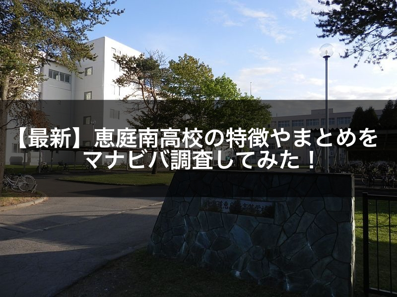 【2021年最新】恵庭南高校の特徴やまとめをマナビバ調査してみた!