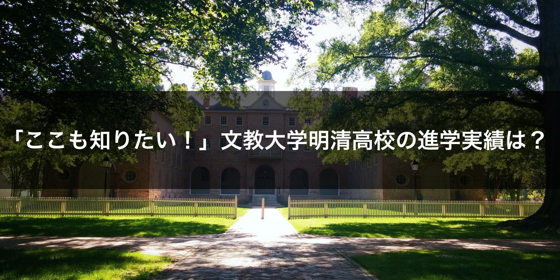 文教大明清高校の進学実績は?