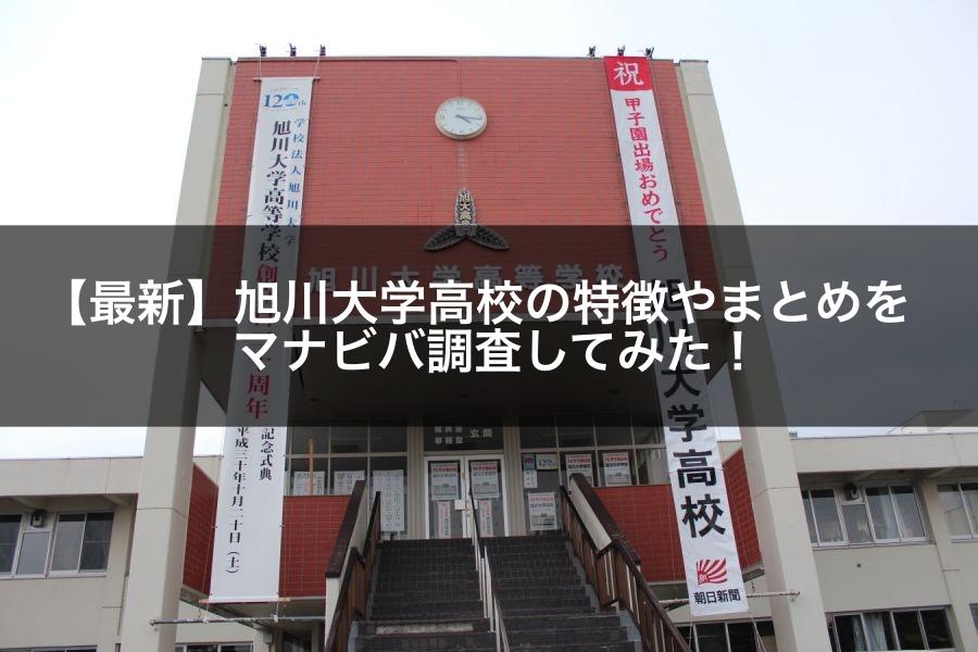 【2021年最新】旭川大学高校の特徴やまとめをマナビバ調査してみた!