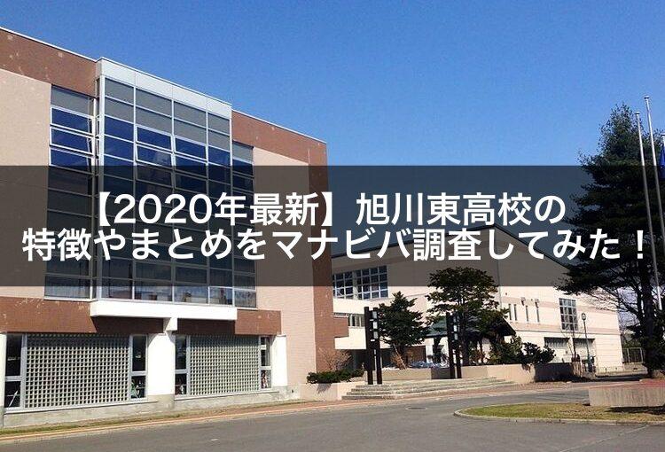 【2020年最新】旭川東高校の特徴やまとめをマナビバ調査してみた!
