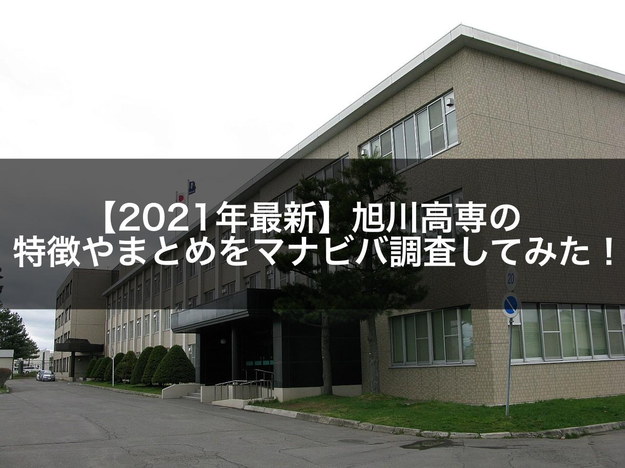 【2021年最新】旭川高専の特徴やまとめをマナビバ調査してみた!
