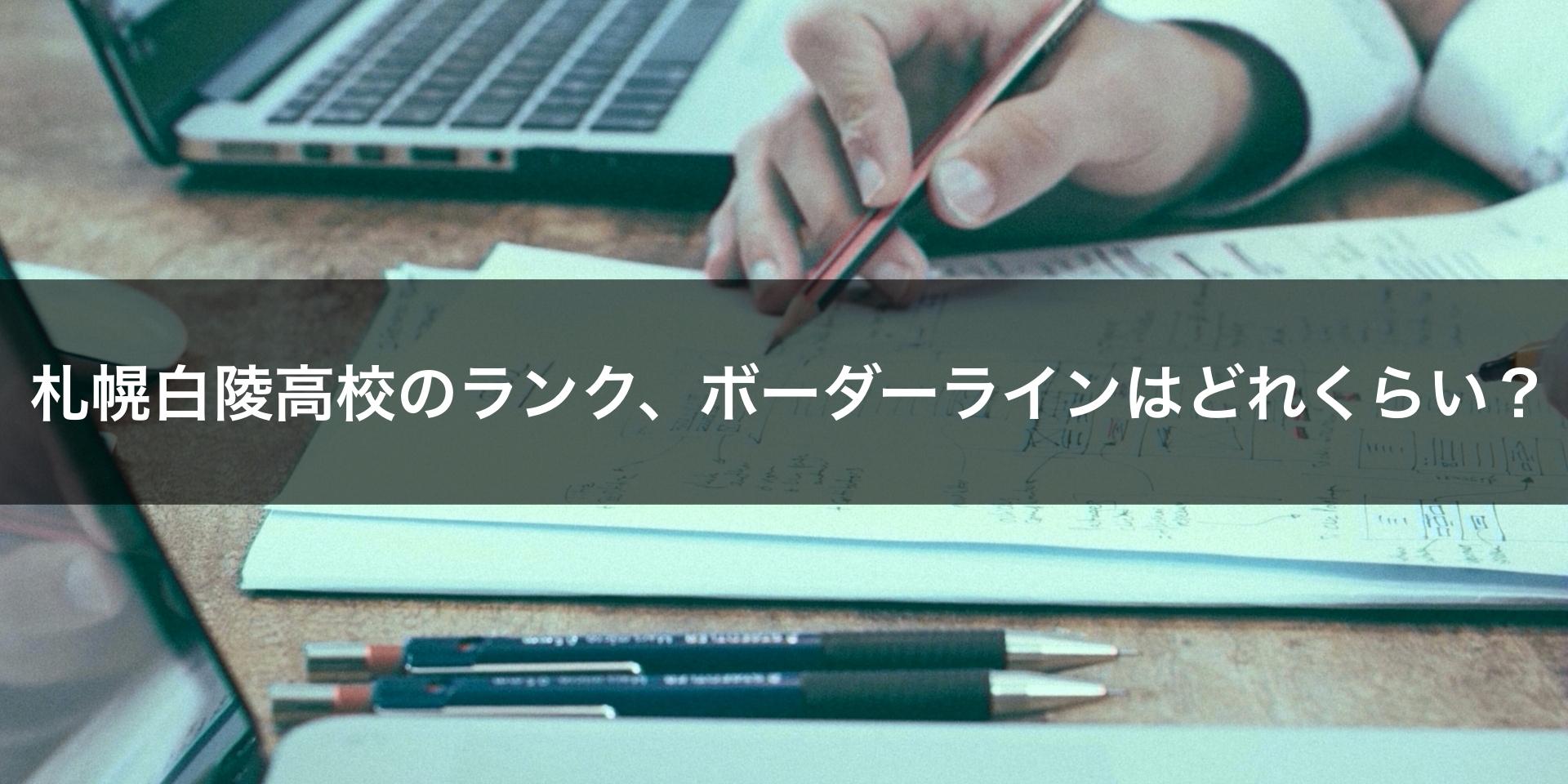 札幌白陵高校のランク、ボーダーラインはどれくらい?