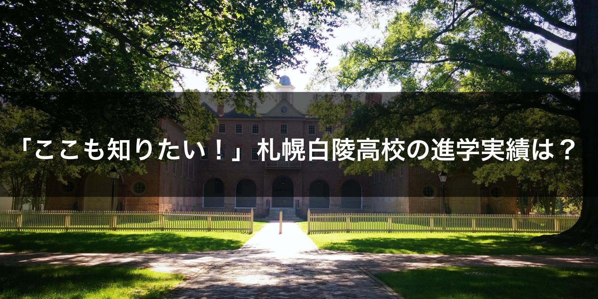 「ここも知りたい!」札幌白陵高校の進学実績は?