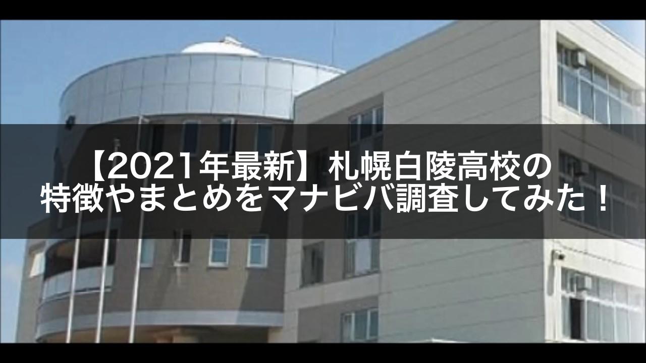 【2021年最新】札幌白陵高校の特徴やまとめをマナビバ調査してみた!