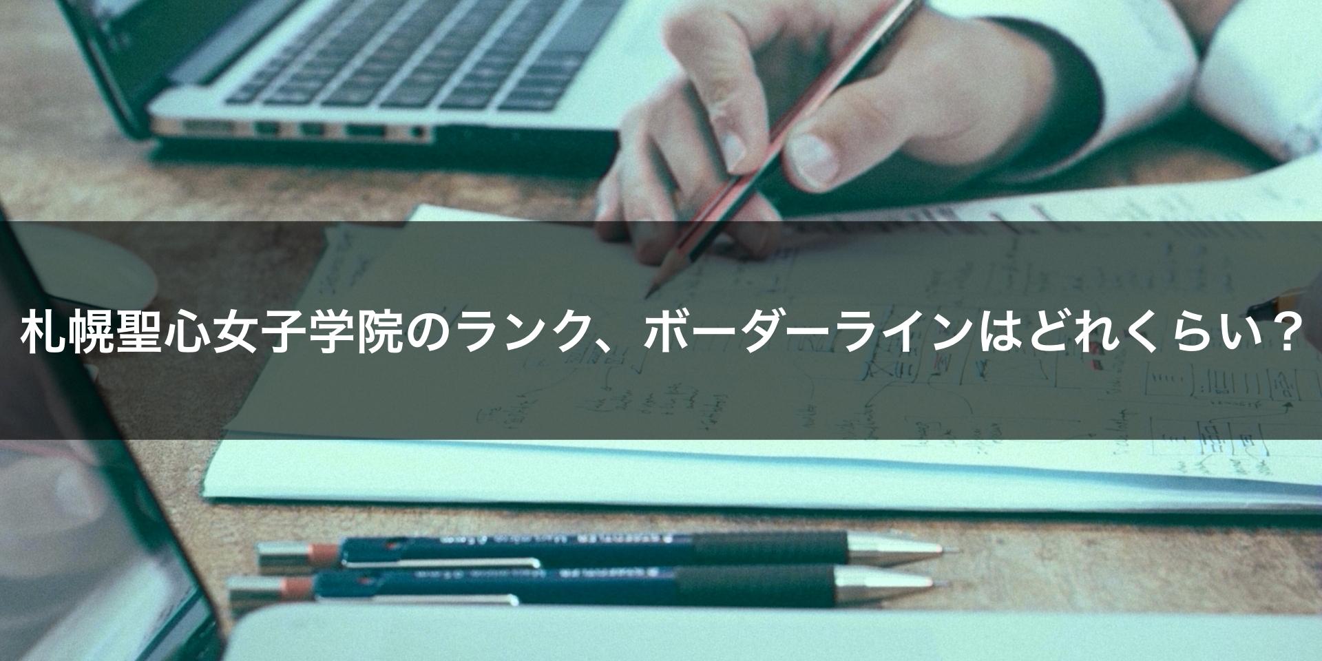 札幌聖心女子学院のランク、ボーダーラインはどれくらい?