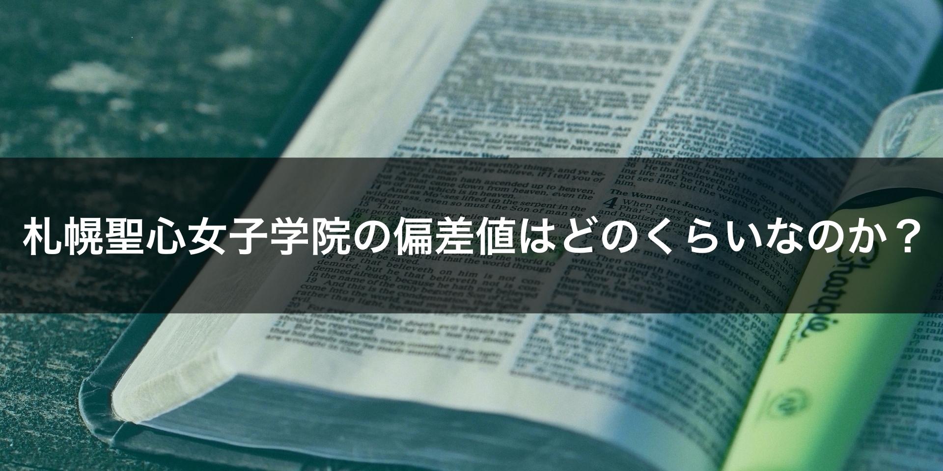 札幌聖心女子学院の偏差値はどのくらいなのか?