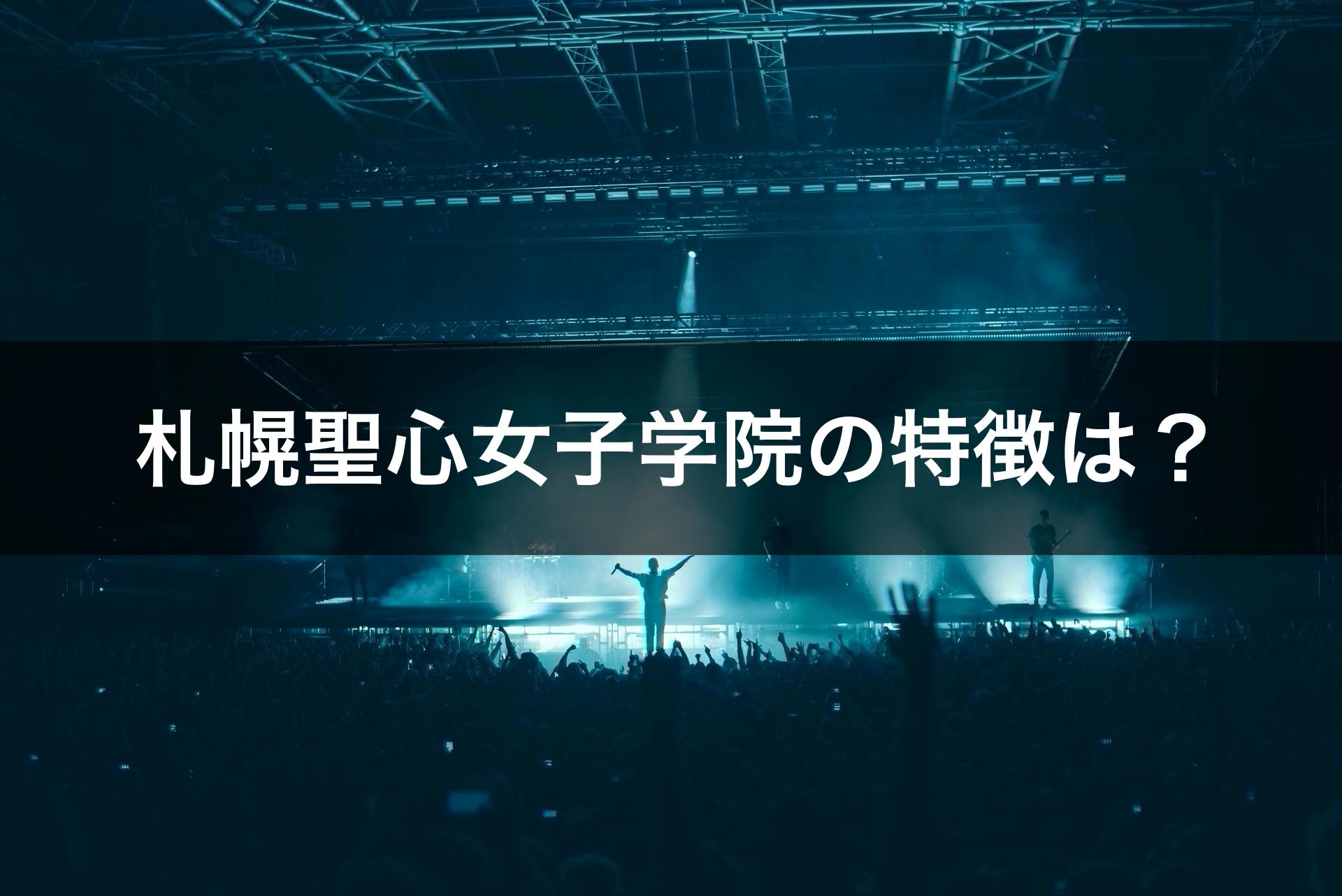 札幌聖心女子学院の特徴は?