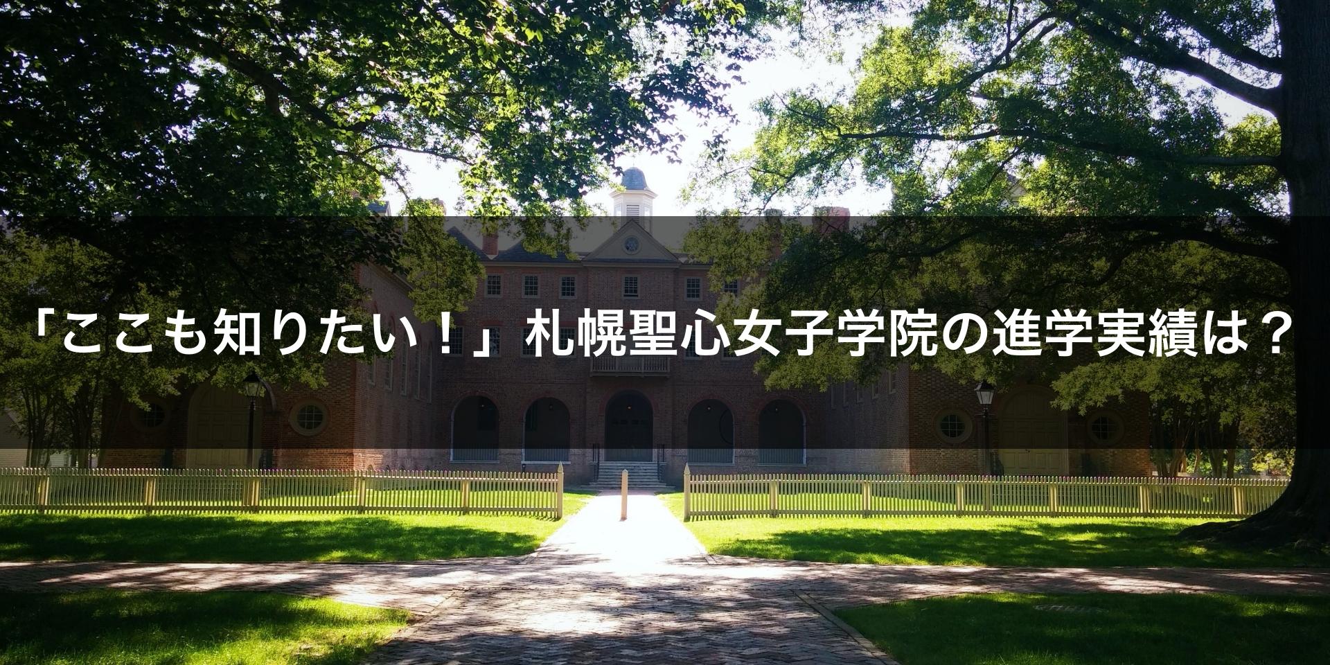 札幌聖心女子学院の進学実績は?