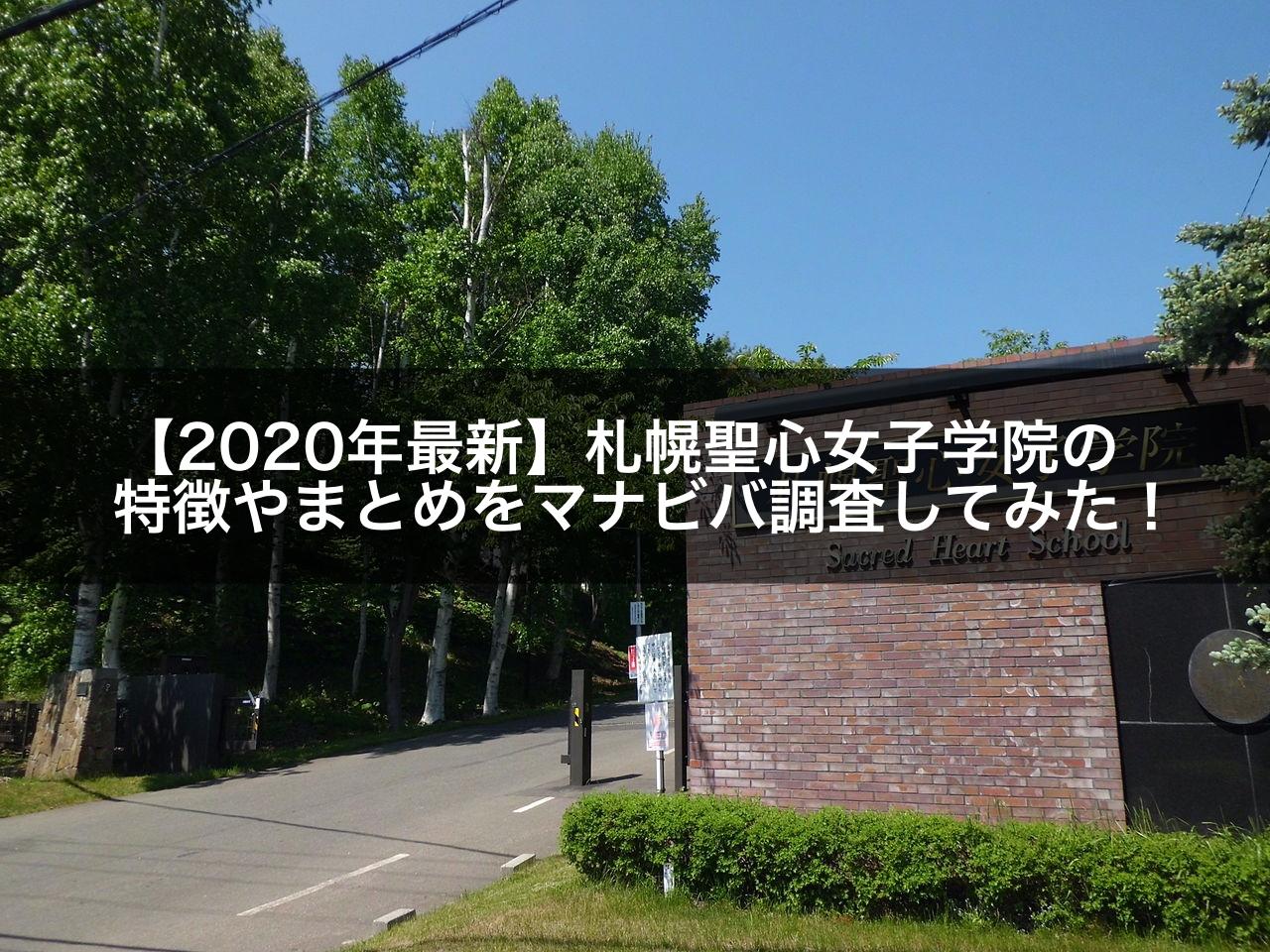 【2020年最新】札幌聖心女子学院の特徴やまとめをマナビバ調査してみた!