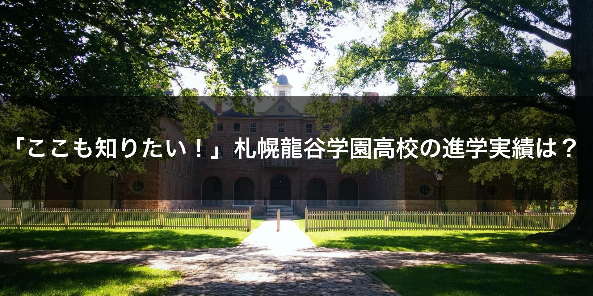 「ここも知りたい!」札幌龍谷学園高校の進学実績は?