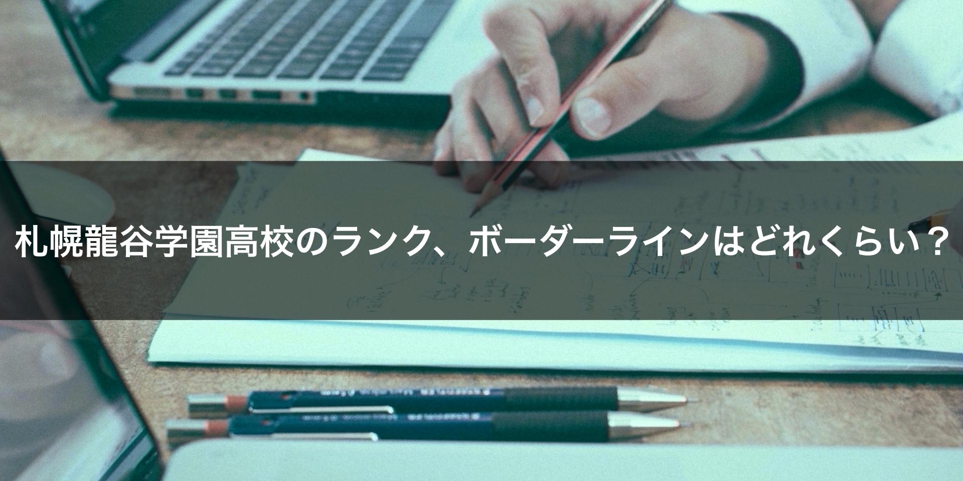 札幌龍谷学園高校のランク、ボーダーラインはどれくらい?