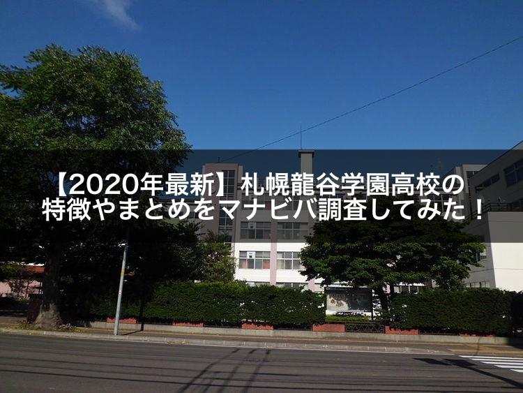 【2020年最新】札幌龍谷学園高校の特徴やまとめをマナビバ調査してみた!