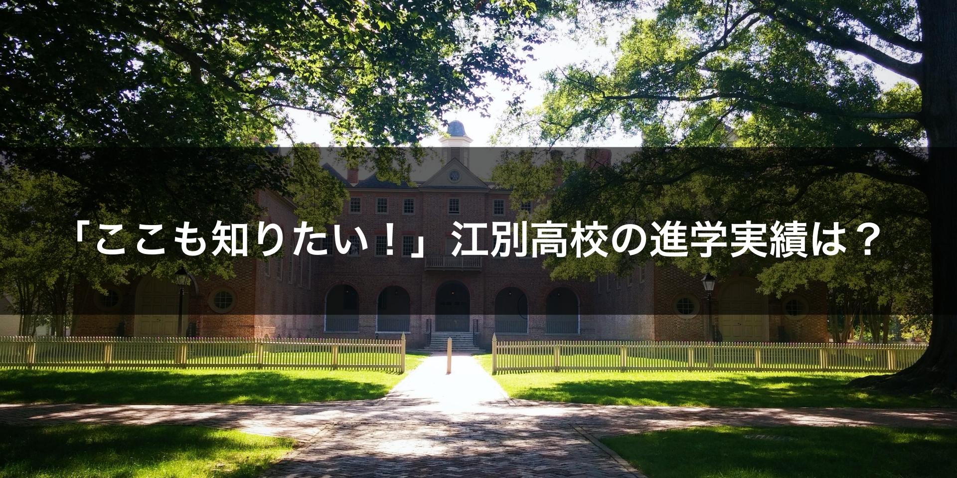 「ここも知りたい!」江別高校の進学実績は?