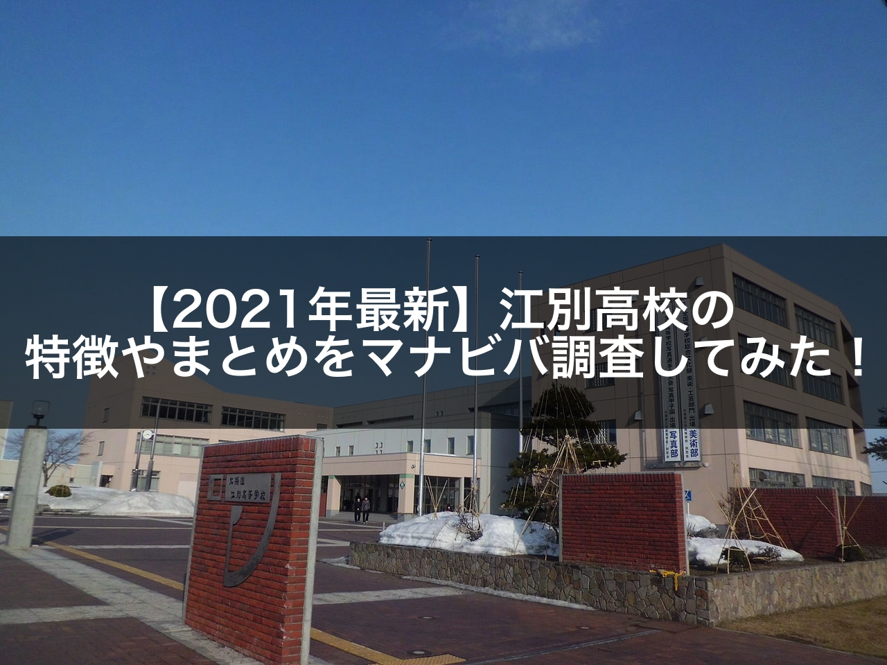 【2021年最新】江別高校の特徴やまとめをマナビバ調査してみた!