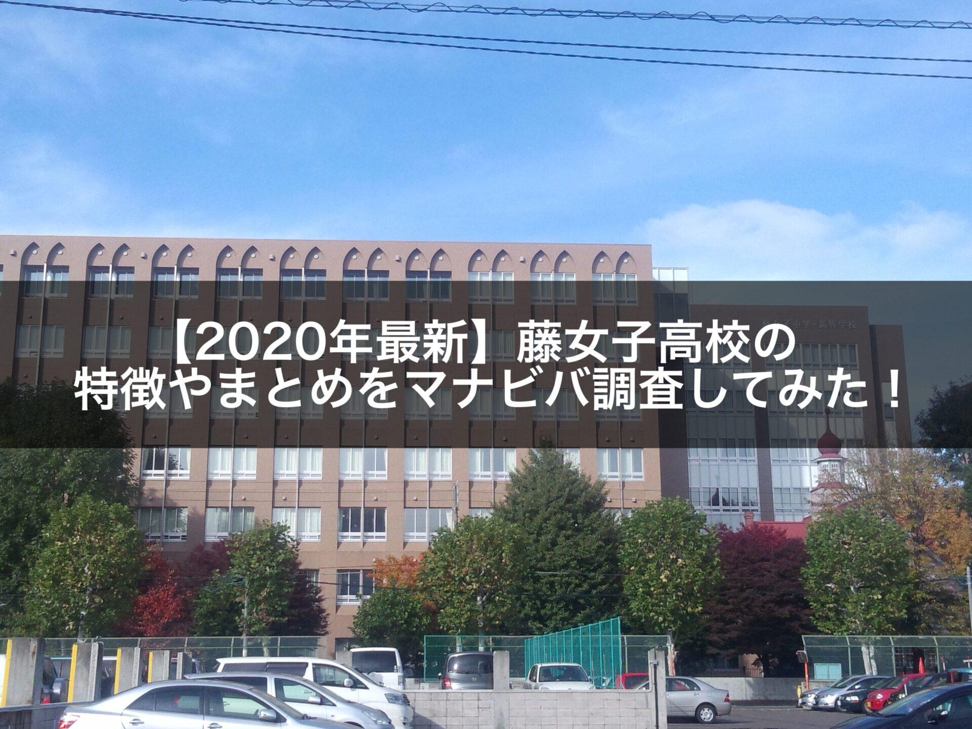 【2020年最新】藤女子高校の特徴やまとめをマナビバ調査してみた!