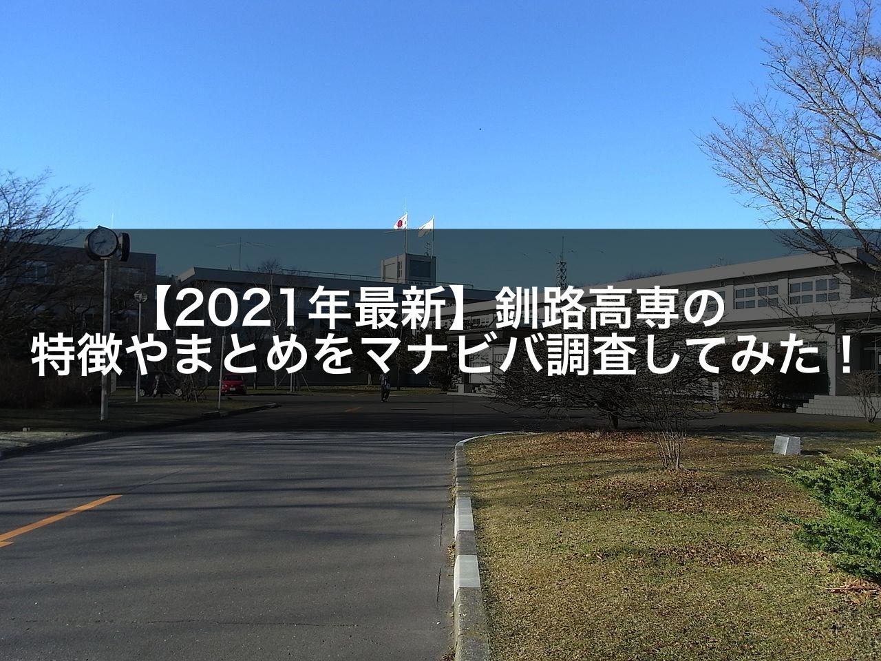 【2021年最新】釧路高専の特徴やまとめをマナビバ調査してみた!