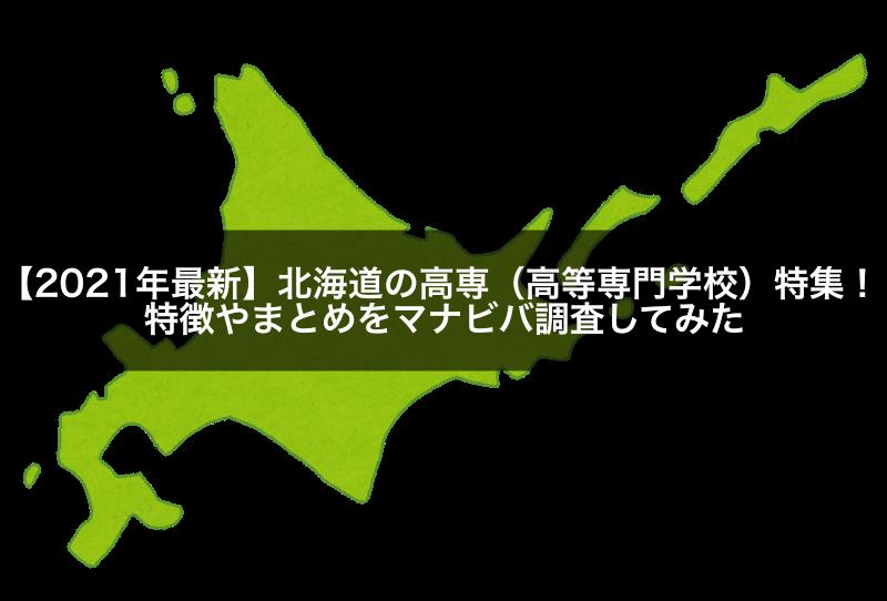 【2021年最新】北海道の高専(高等専門学校)特集!特徴やまとめをマナビバ調査してみた
