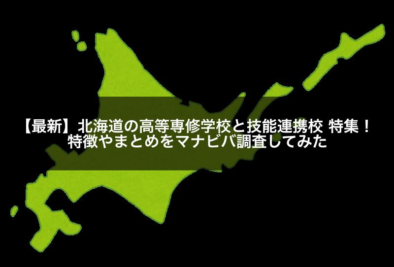 【2021年最新】北海道の高等専修学校と技能連携校 特集!特徴やまとめをマナビバ調査してみた