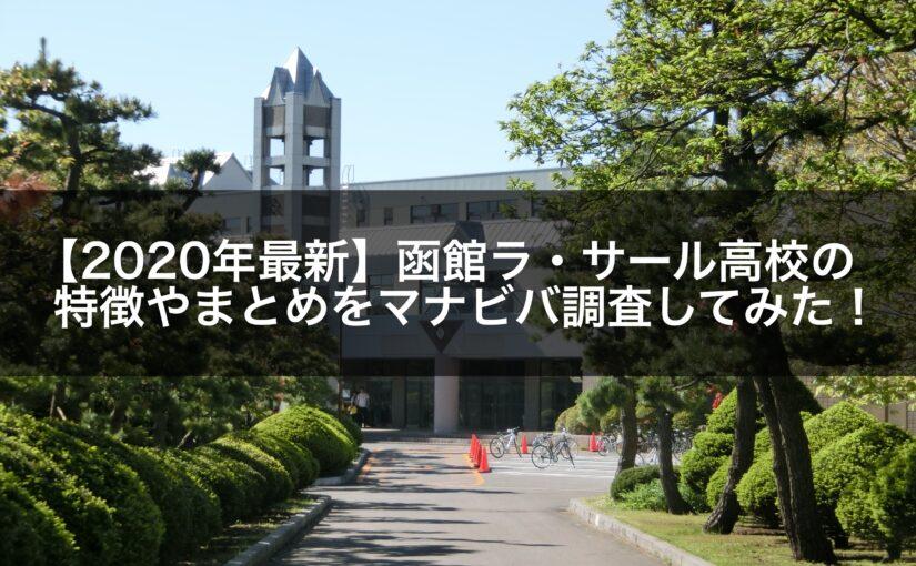【2020年最新】函館ラ・サール高校の特徴やまとめをマナビバ調査してみた!