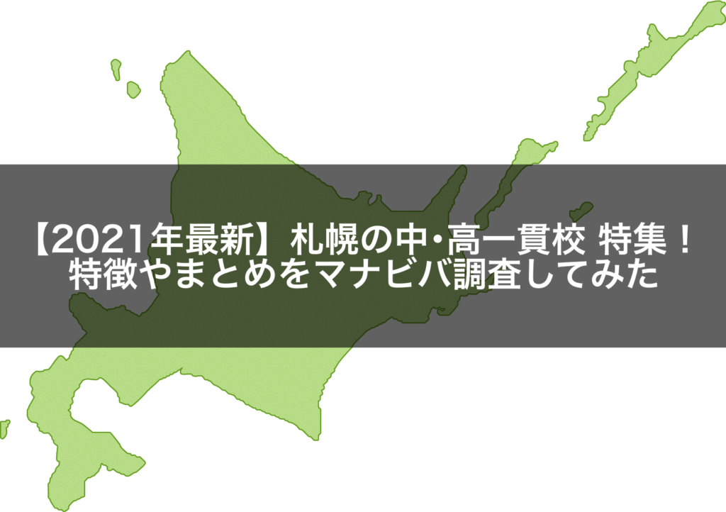 【2021年最新】札幌の中・高一貫校 特集!特徴やまとめをマナビバ調査してみた