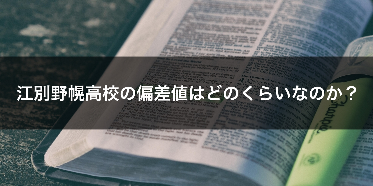 江別野幌高校の偏差値はどのくらいなのか?